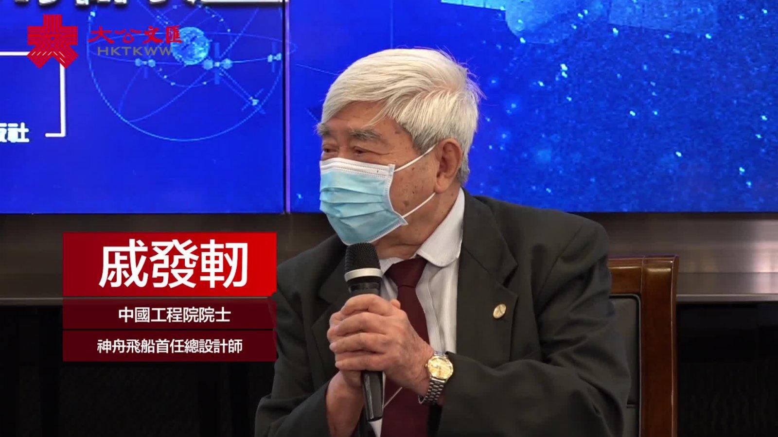 航天團訪港|戚發軔:實現中國的航天夢想需要靠年輕人