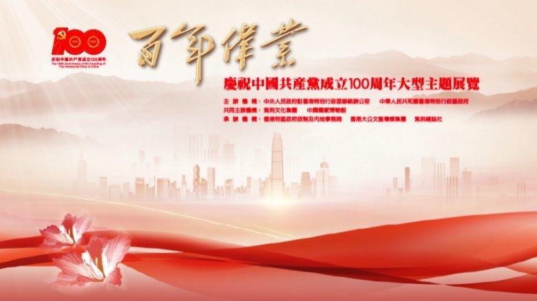 回放 「百年偉業——慶祝中國共產黨成立100周年」大型主題展覽