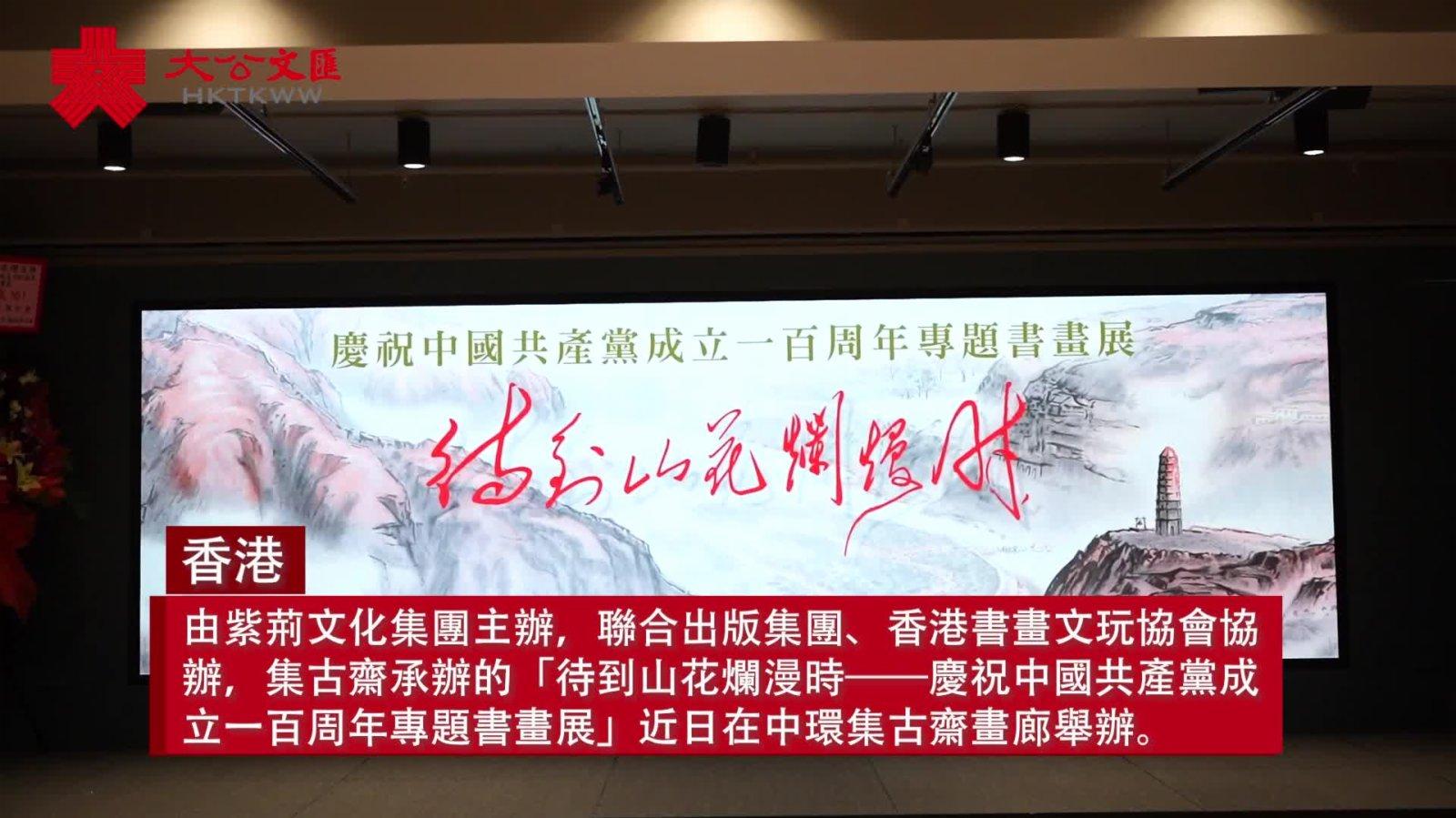 慶祝建黨百年書畫展 百幅作品彰顯厚重紅色文化