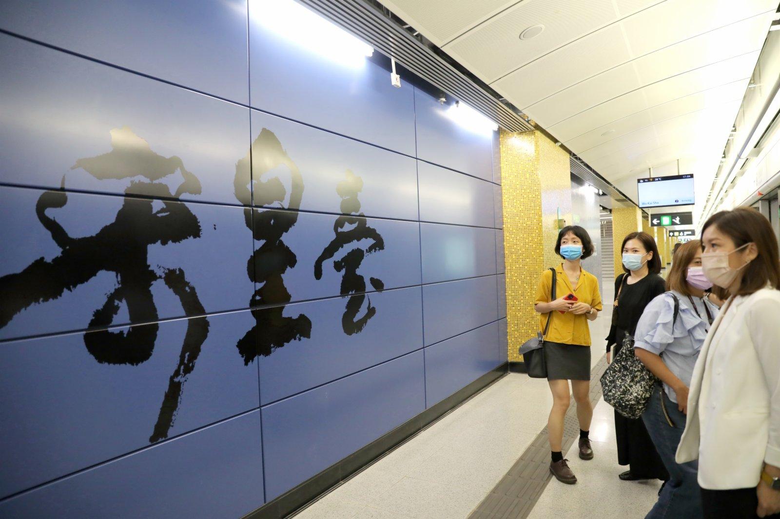 用傳統書法演繹的地鐵站站名「宋皇臺」(7月6日攝)。(新華社)