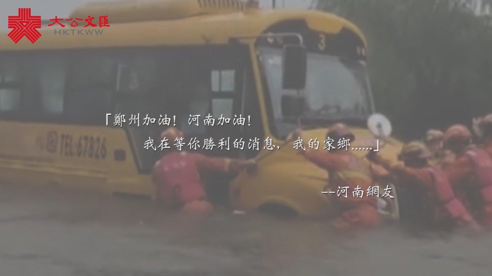 淚目!暴雨襲河南 中國人守望互助 風雨同舟一起扛!