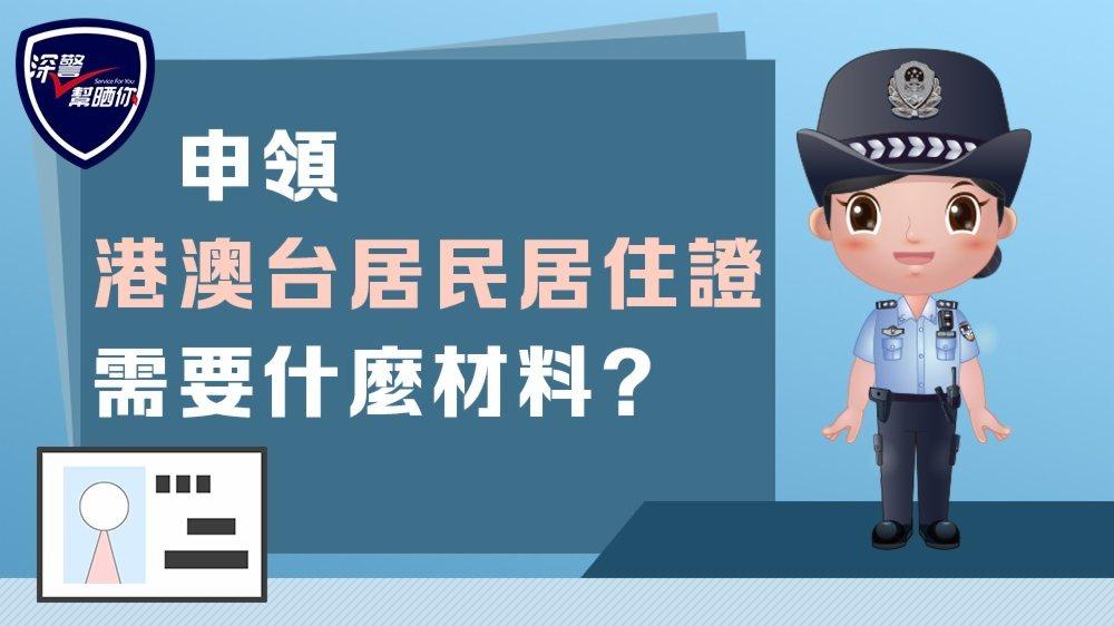 申領《港澳台居民居住證》需要什麼材料?