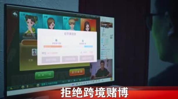 深圳警訊:直播帶「賭」 返現沒「門」