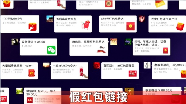 深圳警訊:微信群紅包鏈接 切勿隨意點擊