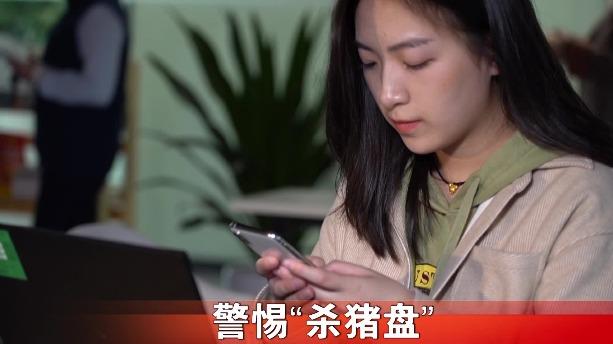 深圳警訊:中了愛情的毒後 我在兩個月沒了一百萬