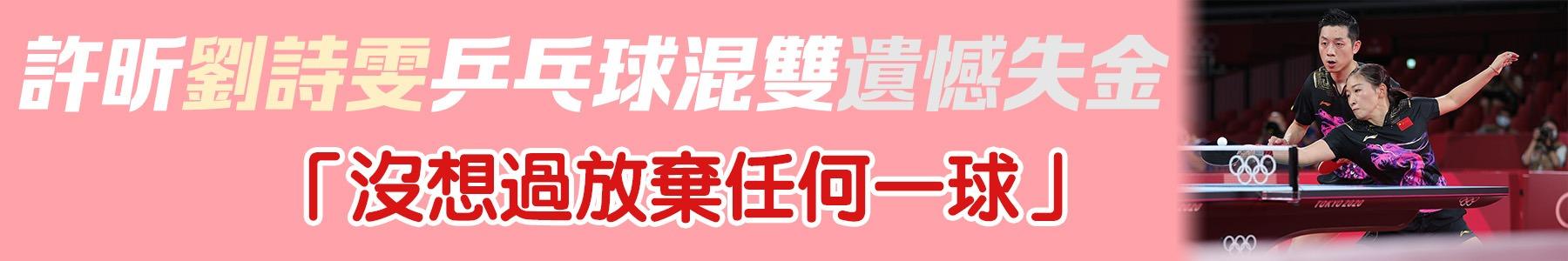 許昕劉詩雯乒乓球混雙遺憾失金:沒想過放棄任何一球