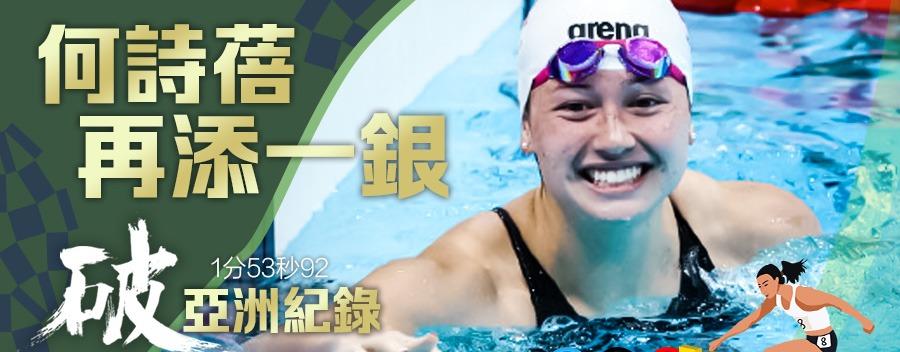 何詩蓓在女子200米自由泳決賽中奪銀