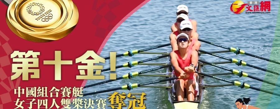 第10金!女子四人雙槳中國奪冠