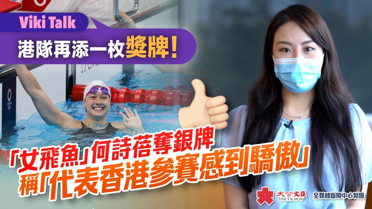 Viki Talk|港隊再添一枚獎牌!「女飛魚」何詩蓓摘銀 稱「代表香港參賽感到驕傲」