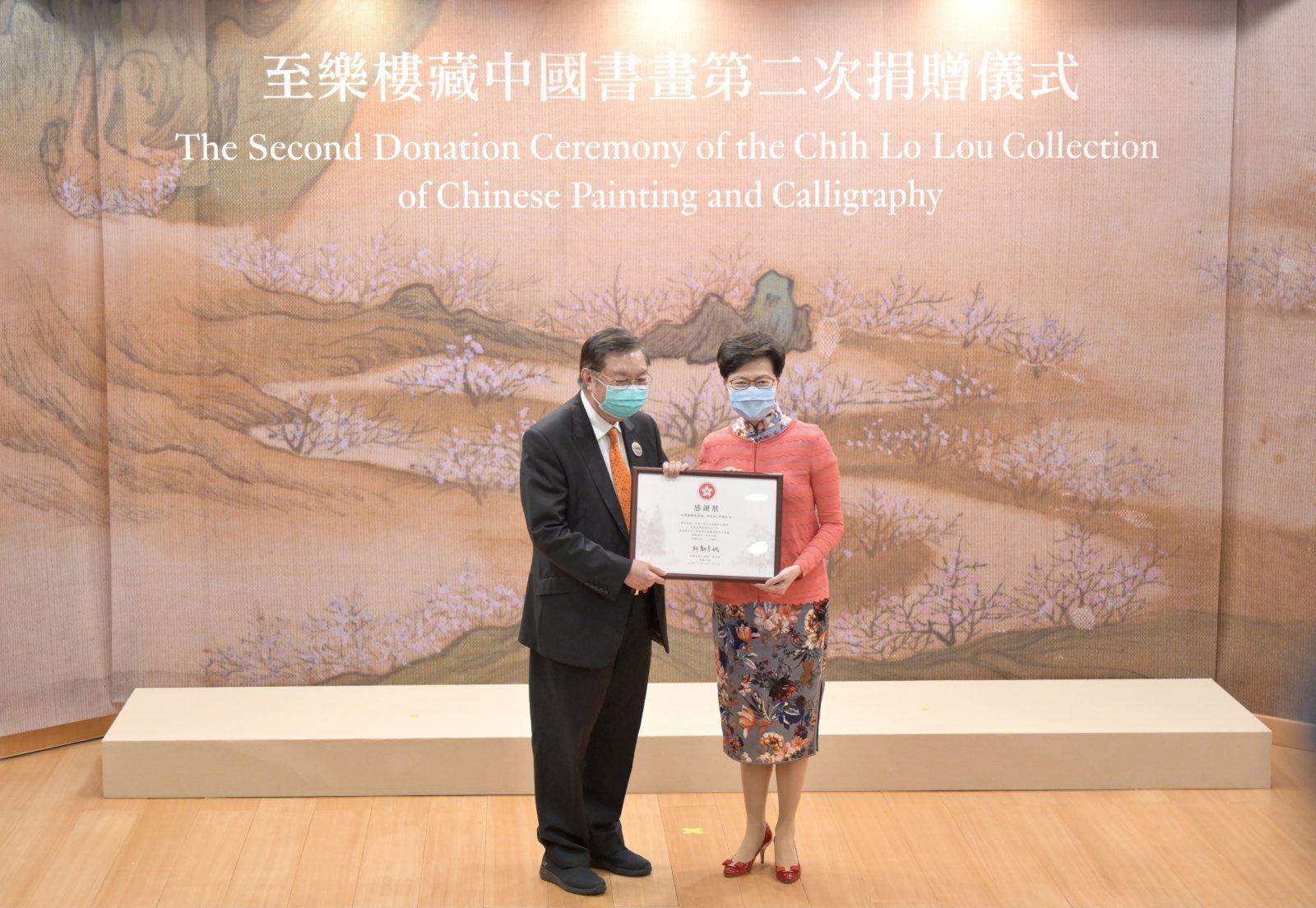 林鄭月娥致送感謝狀予至樂樓藝術發揚(非牟利)有限公司主席何世柱。