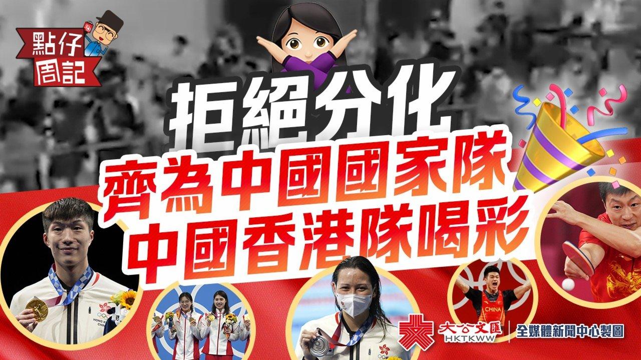 點仔周記·東京奧運|拒絕分化 齊為中國國家隊、中國香港隊喝彩