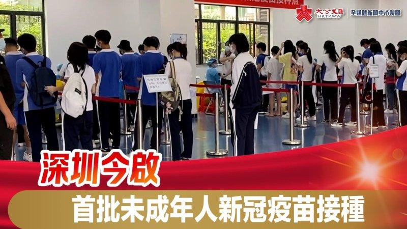 深圳今啟首批未成年人新冠疫苗接種