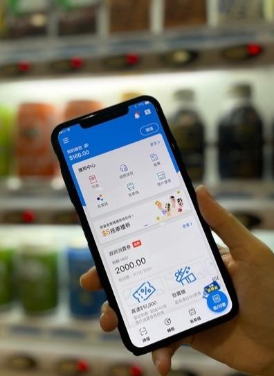 首期消費券周日發放 AlipayHK加推逾80款折扣優惠