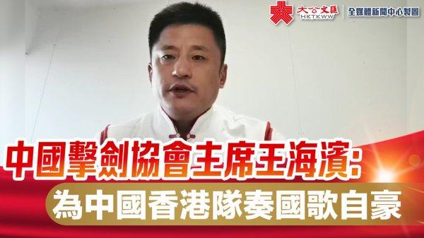 中國擊劍協會主席王海濱:為中國香港隊奏國歌自豪