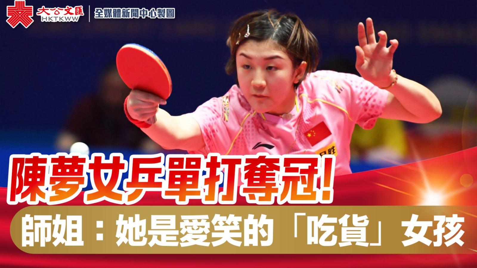 陳夢女乒單打奪冠! 師姐:她是愛笑的「吃貨」女孩