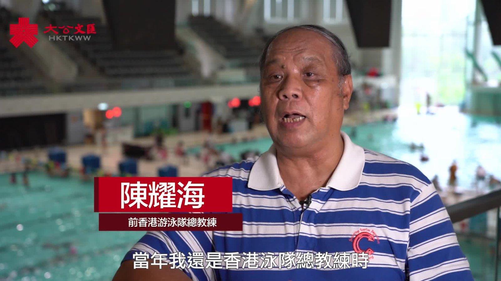 港泳隊前總教練陳耀海:何詩蓓從小展露頭角 性格上成長助創佳績