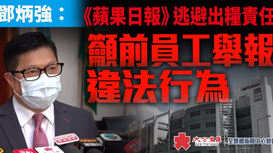 鄧炳強:《蘋果日報》逃避出糧責任 籲前員工舉報違法行為