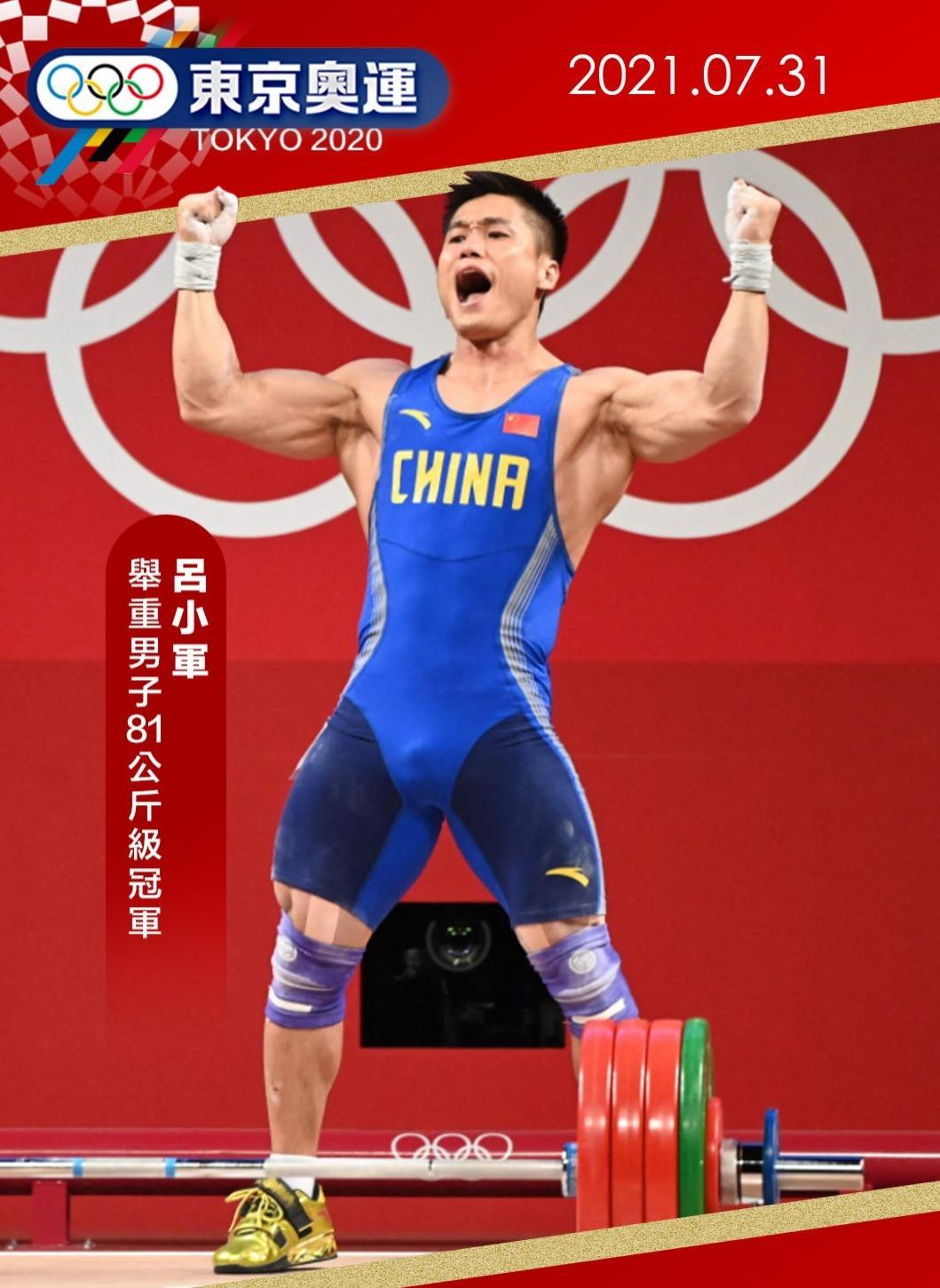 中國隊第21金!呂小軍男子81公斤級舉重奪金