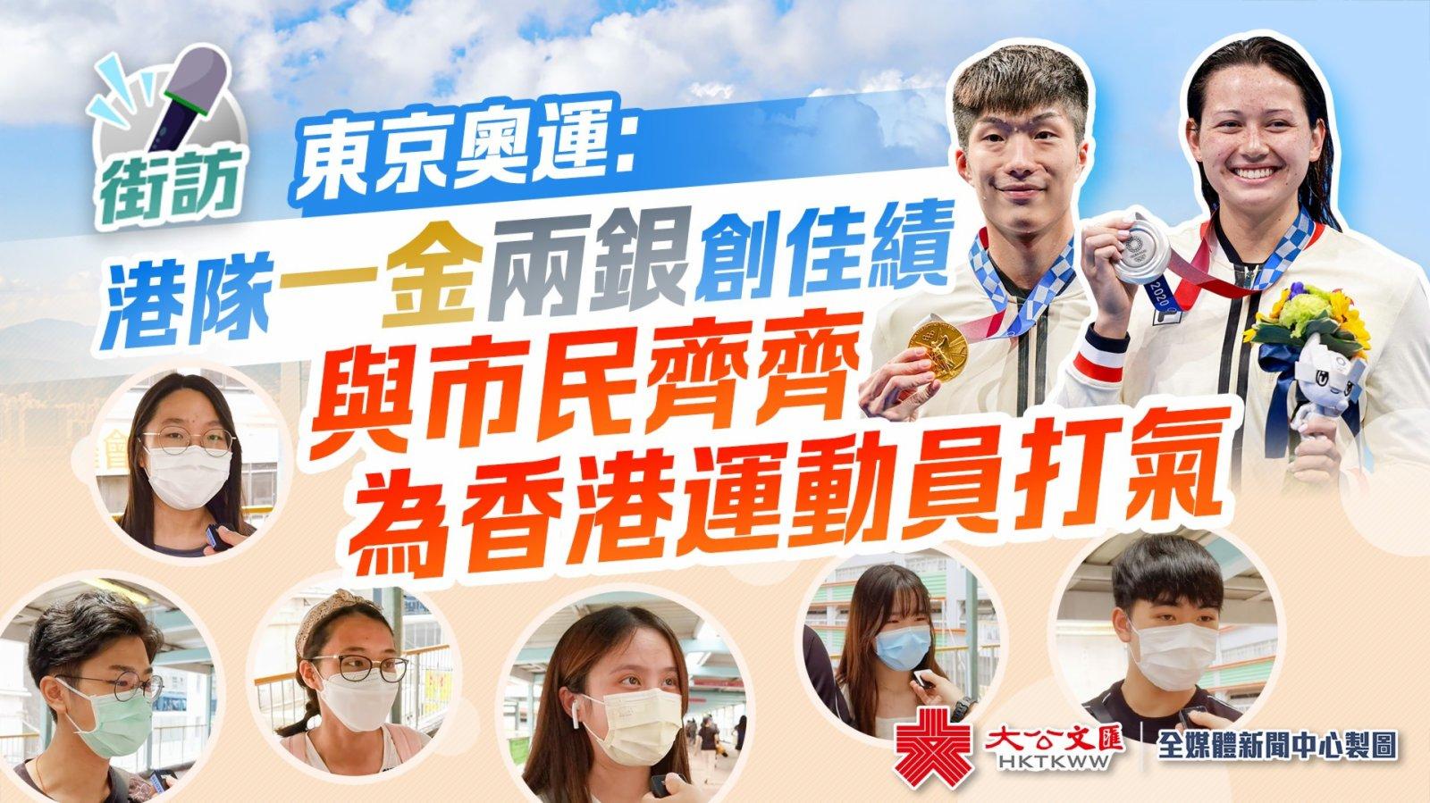 街訪|東京奧運:港隊一金兩銀創佳績 與市民齊齊為香港運動員打氣