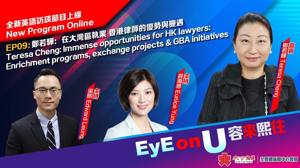 EyE on U 容來熙往 EP09   鄭若驊:在大灣區執業 香港律師的優勢與機遇