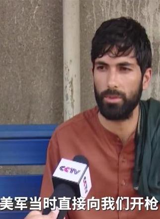 央視網評|面對美軍在喀布爾機場的濫殺無辜 睜眼瞎的美媒居然集體沉默