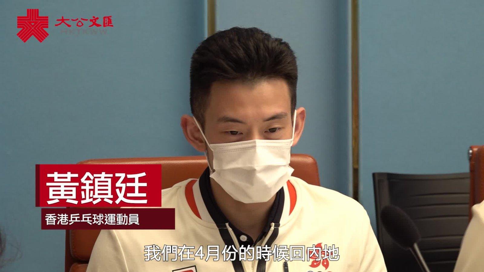 港乒隊員與國家隊一同訓練收穫滿滿 黃鎮廷冀有更多交流機會