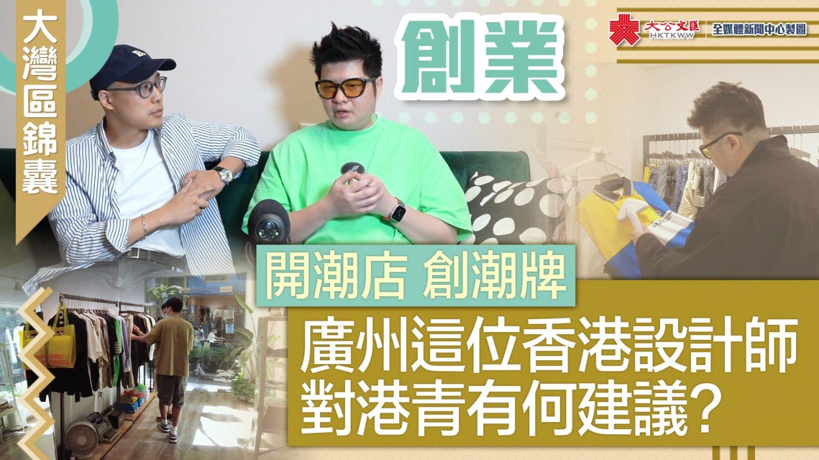 大灣區錦囊·創業 港設計師廣州創業開潮店
