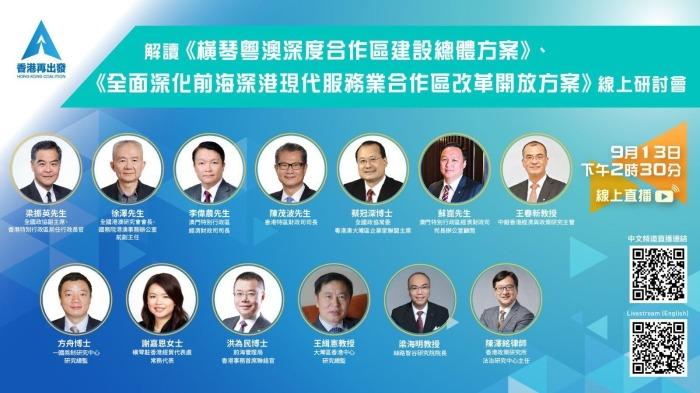 解讀橫琴及前海方案線上研討會下周一舉行 香港文匯網將直播