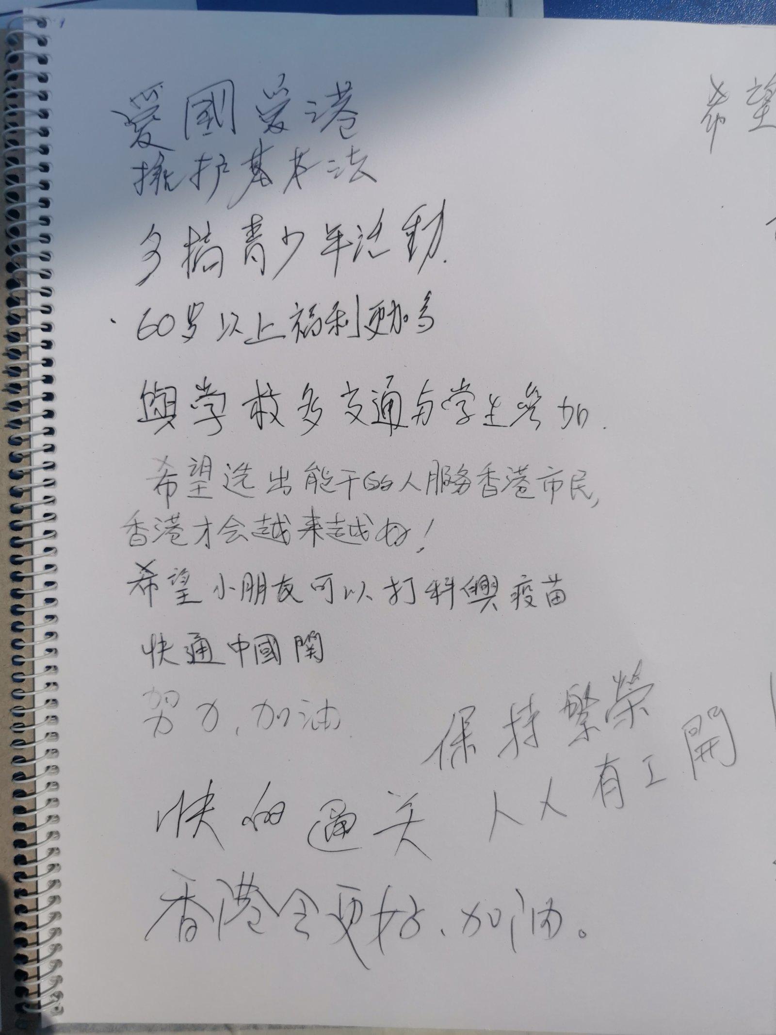 荃灣街站的留言板留言。