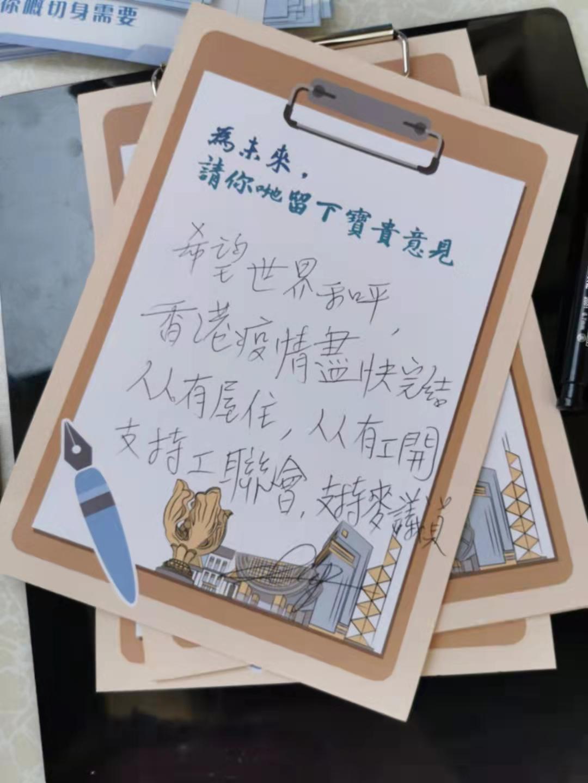 市民寫下心願,盼望香港「人人有屋住,人人有工開」。