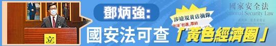 鄧炳強:國安法可查「黃色經濟圈」