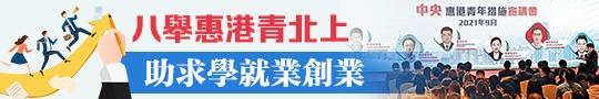 八舉惠港青北上 助求學就業創業
