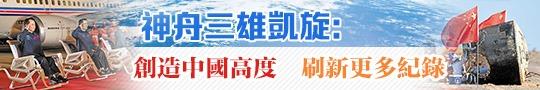 神舟三雄凱旋:創造中國高度 刷新更多紀錄