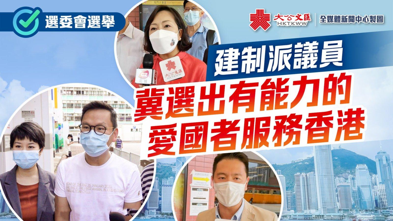 選委會選舉|建制派議員冀選出有能力的愛國者服務香港