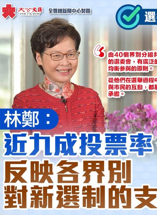 林鄭月娥:完善選舉制度後首場選舉順利舉行
