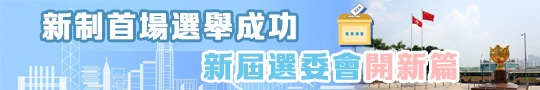 新制首場選舉成功 新屆選委會開新篇