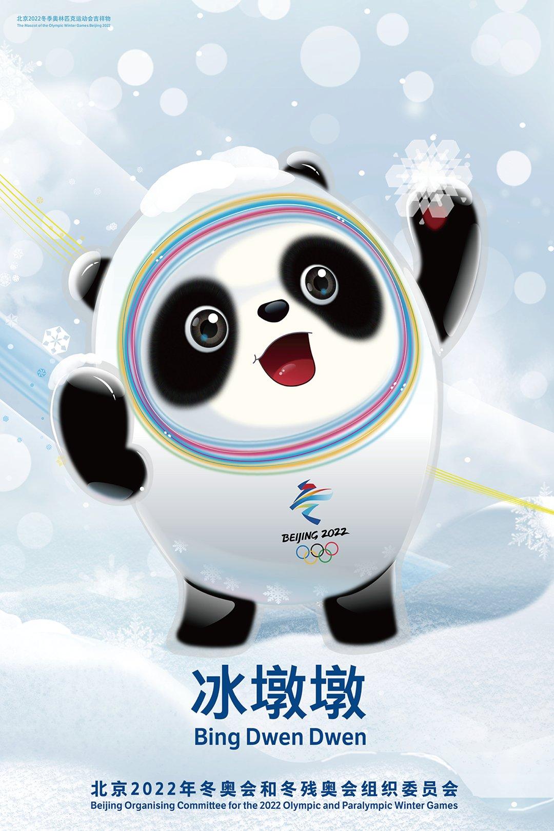 北京2022年冬奧會和冬殘奧會官方海報 (來自:北京冬奧組委官網)