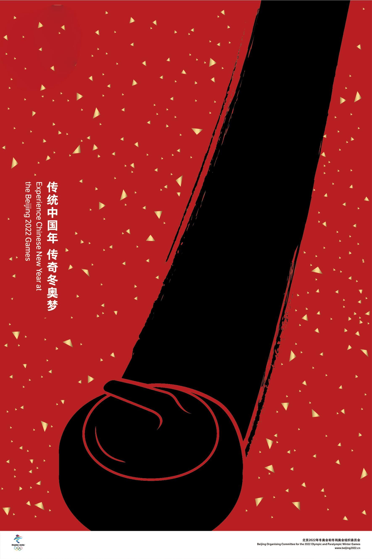 作品名:《傳統中國年,傳奇冬奧夢》作者:孔維康 (來自:北京冬奧組委官網)