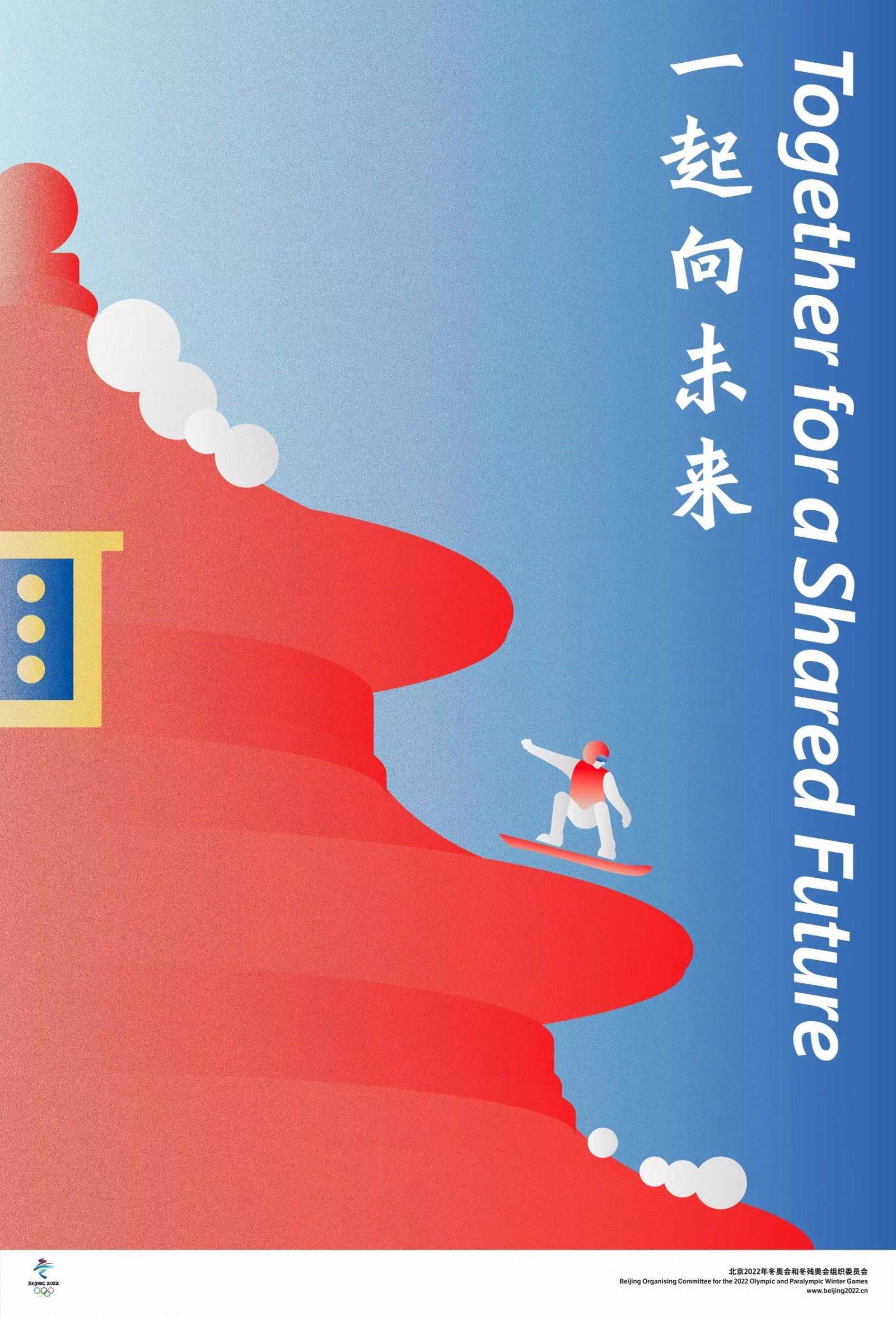 作品名:《今年,在北京》作者:李曉敏、張蓉 (來自:北京冬奧組委官網)