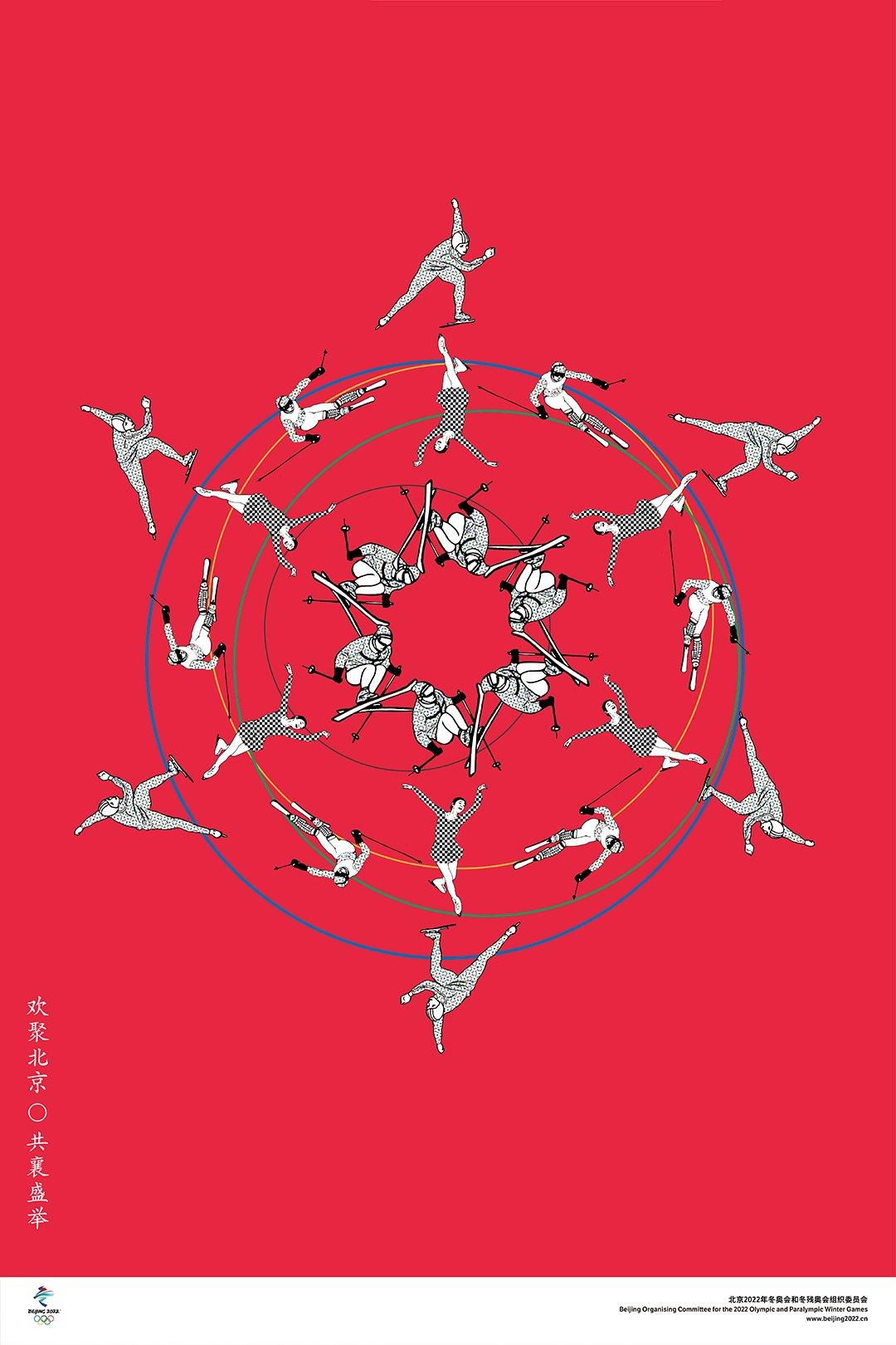 作品名:《共襄盛舉》作者:杭海、林帆、劉典 (來自:北京冬奧組委官網)