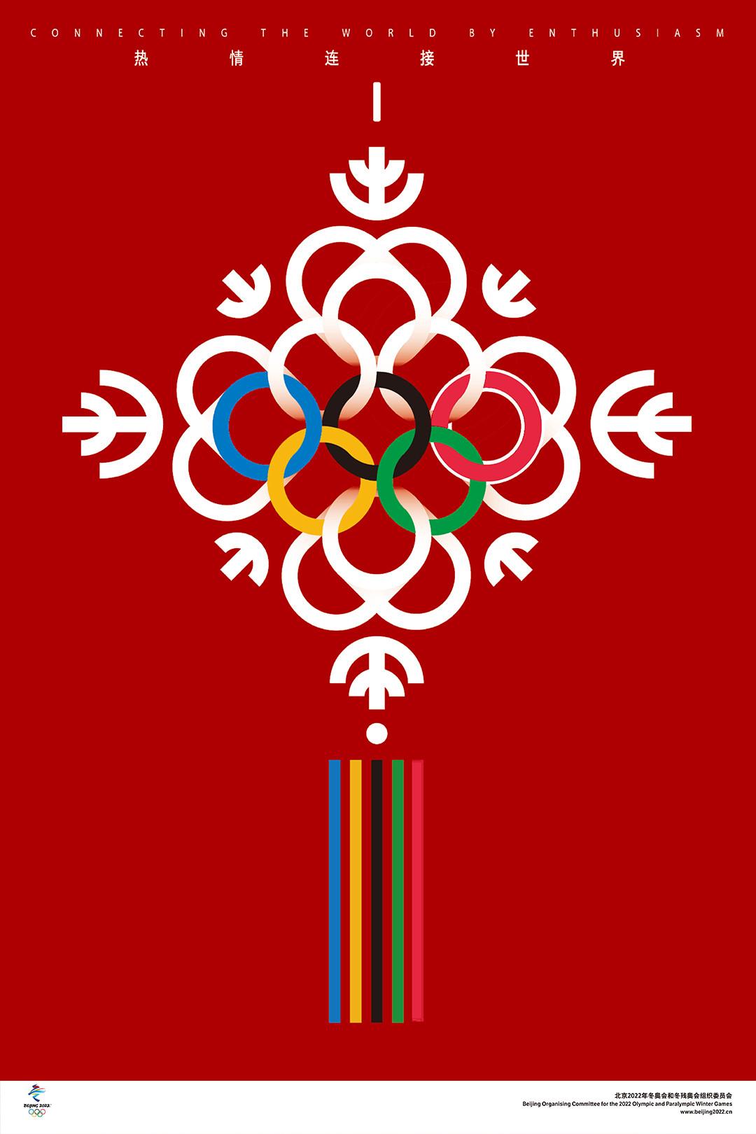 作品名:《熱情連接世界》作者:張素筠 (來自:北京冬奧組委官網)