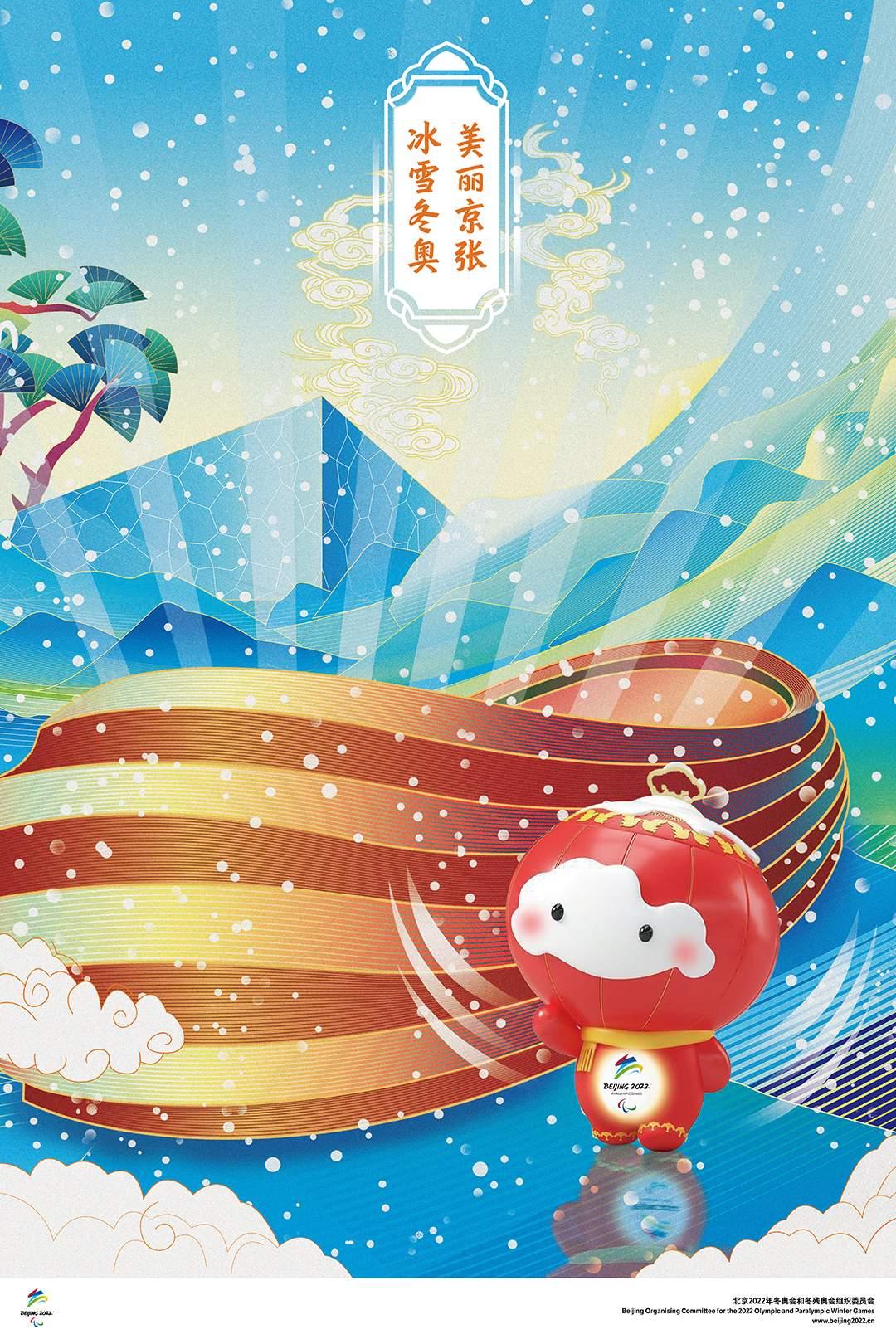 作品名:《冰雪冬奧 美麗北京》作者:趙璐、奉濤、王雪凌 (來自:北京冬奧組委官網)