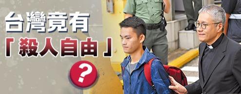 台灣竟有「殺人自由」?
