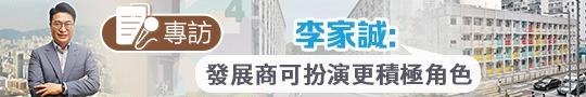 【專訪】李家誠:發展商可扮演更積極角色