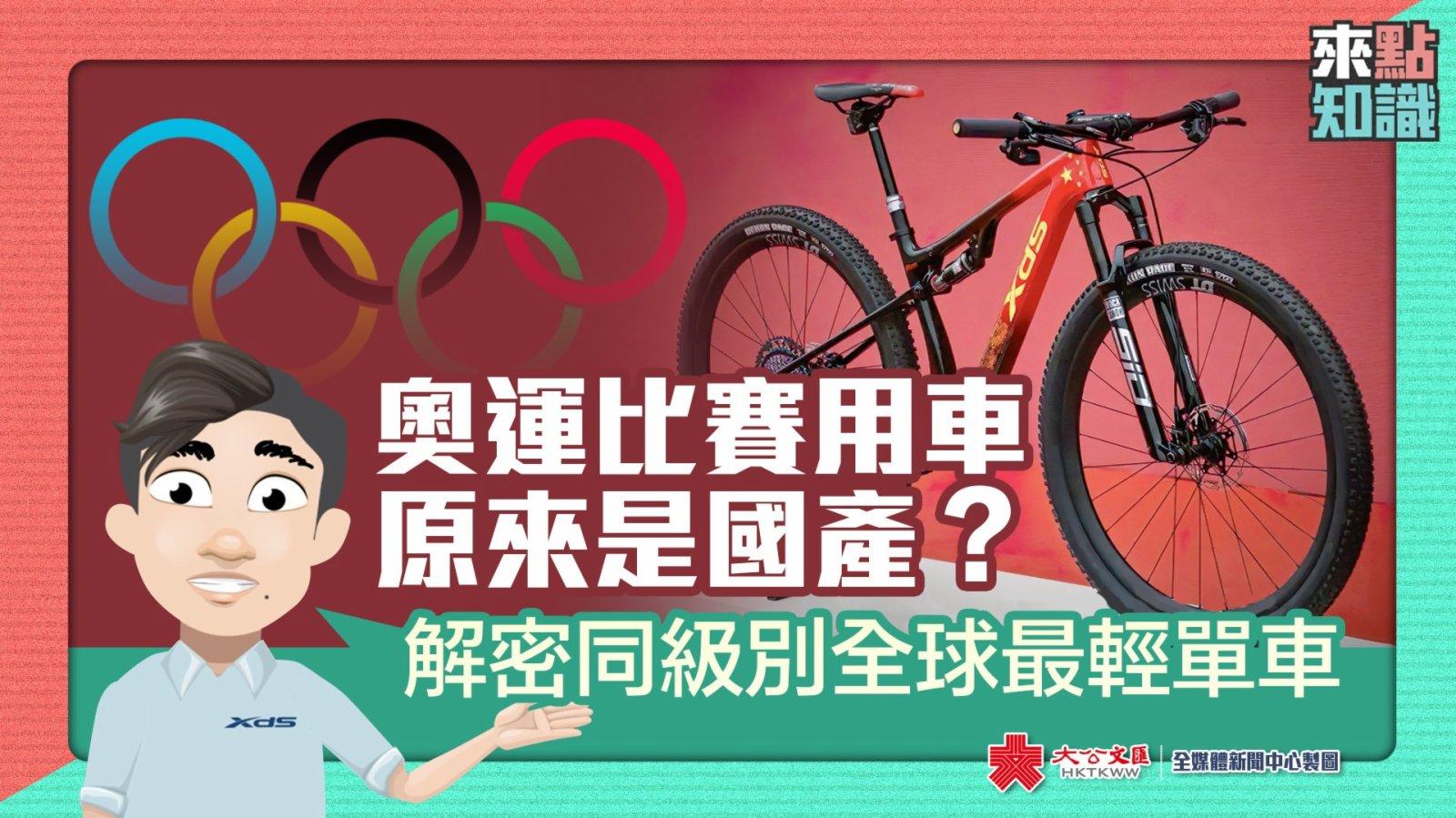 來點知識EP16丨奧運比賽用車原來是國產? 解密同級別全球最輕單車