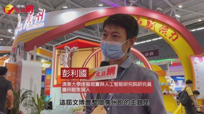 廣州寶藏文博會齊亮相 數字創新助推大灣區文旅融合