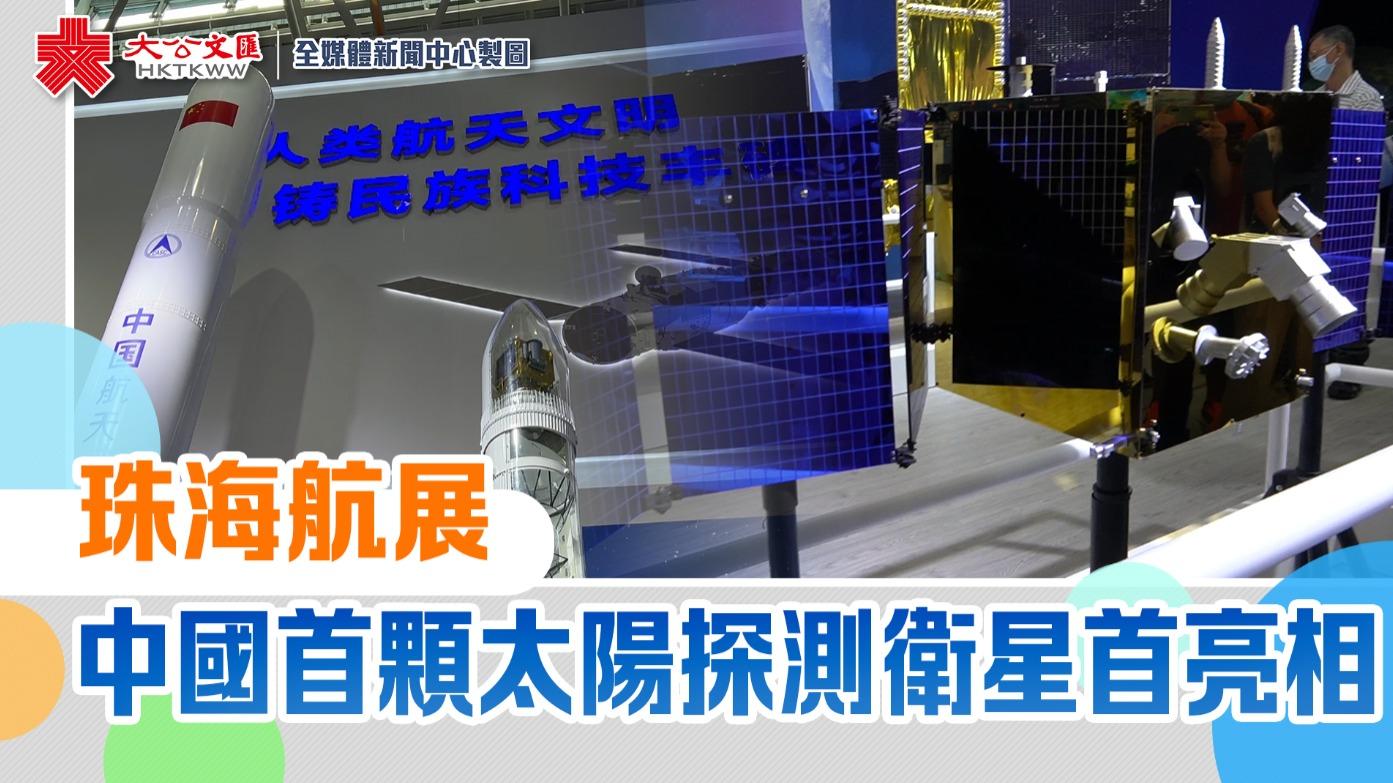 珠海航展|中國首顆太陽探測衛星首亮相