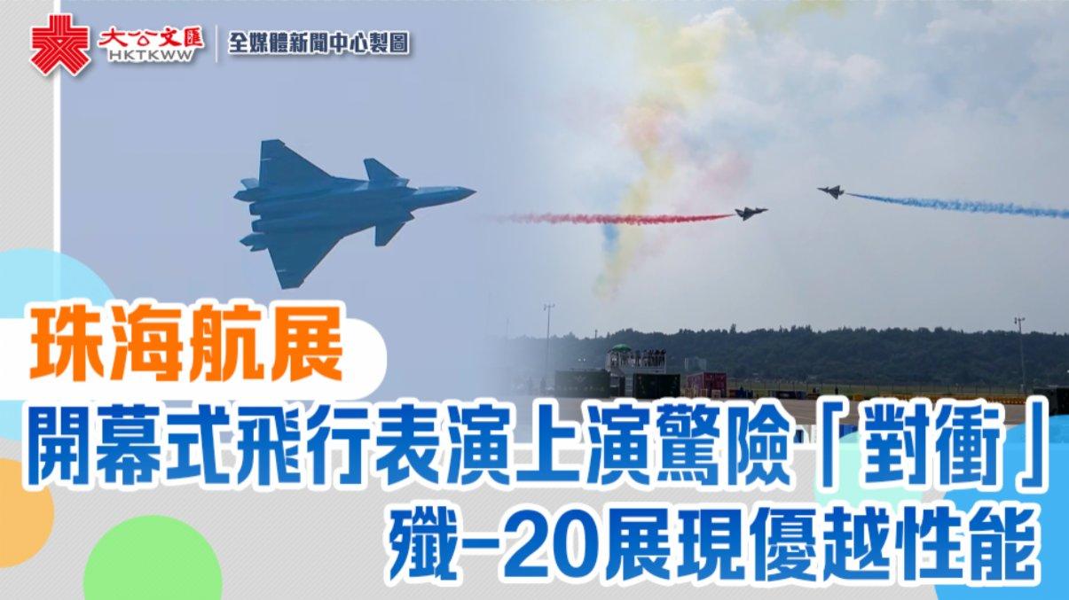 珠海航展 開幕式飛行表演上演驚險「對衝」 殲-20展現優越性能