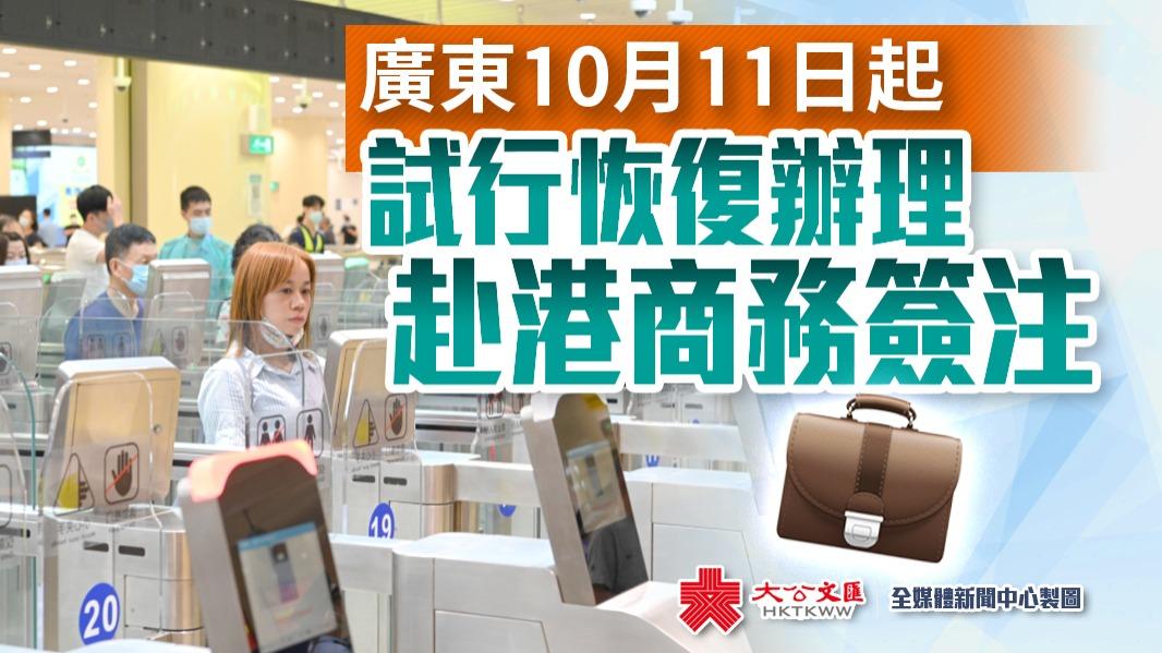 內地居民赴港商務簽注10月11日起在廣東試行恢復辦理