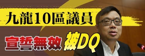 九龍10區議員宣誓無效被DQ